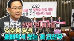 """통합당 신임 원내대표에 주호영 당선…""""패배의식 씻는 게 급선무"""""""