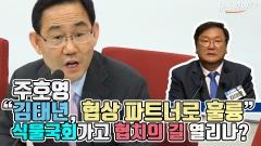 """주호영 """"김태년, 협상 파트너로 훌륭"""" 식물 국회 가고 협치의 길 열리나?"""