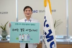김태년 영남대의료원장, '코로나19 극복 희망 릴레이 캠페인' 동참