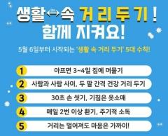 경주시, '생활 속 거리두기' 홍보속 각종 시설 순차 개방