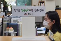 청도군, '농촌일손돕기 알선창구' 운영
