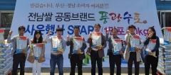 """전남농협, 전남 쌀 """"풍광수토"""" 부산·경남 입맛 사로잡는다"""