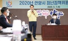 안양시, 2020년 '청년정책위원회' 정기회 열어