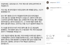 """김민교 """"할머니 치료 완료될 때까지 책임"""""""