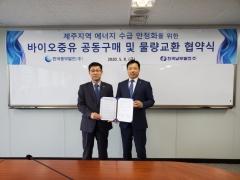 중부발전-남부발전, 바이오중유 공동구매 및 물량교환 협약 체결