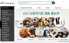 농어촌공사, 광주·전남 사회적경제기업 판로 확대