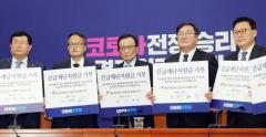 민주당 지도부, 재난지원금 기부···고소득층 기부 유도