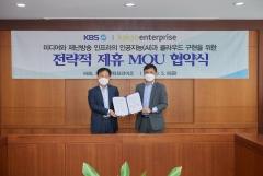 카카오엔터프라이즈, KBS와 AI·클라우드 사업 협력