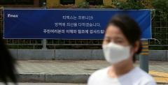 이태원發 '코로나19' 재확산…한국의 실리콘밸리 판교가 멈췼다