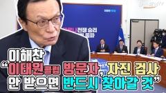 """[뉴스웨이TV]이해찬 """"이태원 클럽 방문자, 자진 검사 안 받으면 반드시 찾아갈 것"""""""