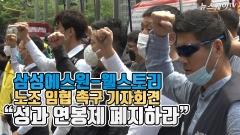 """삼성에스원-웰스토리 노조 임협 촉구 """"성과 연봉제 폐지하라"""""""