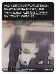 경찰, '경비원 폭행' 가해자 첫 소환(상보)