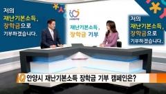 인재육성재단 '재난지원금 장학금 기부' 캠페인 펼쳐 外