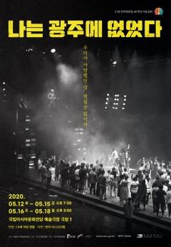 국립아시아문화전당, 5·18 배경 '나는 광주에 없었다' 공연