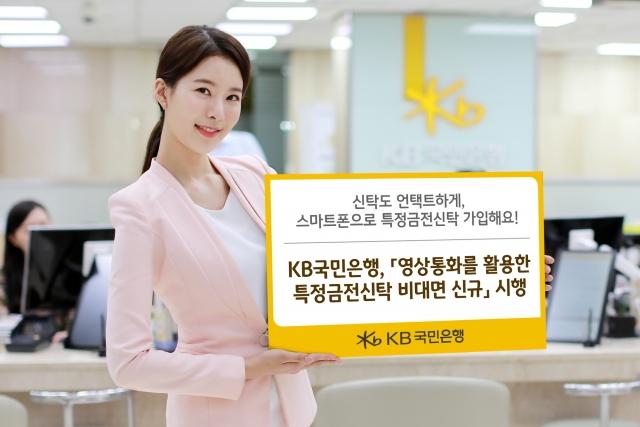 [언택트 금융시대|KB금융]영상통화로 신탁상품 가입 가능···CEO도 언택트 경영 동참