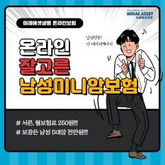 """미래에셋생명 """"月250원에 남성 5대 암 보장"""""""