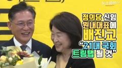 """정의당 신임 원내대표에 배진교 """"21대 국회 트림탭 될 것"""""""