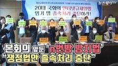 """본회의 앞둔 'n번방 방지법'…""""쟁점법안 졸속처리 중단"""""""