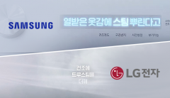 코로나19에 삼성-LG, 더 치열해진 '가전 싸움'