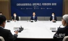 대한상공회의소 규제샌드박스 지원센터 출범식