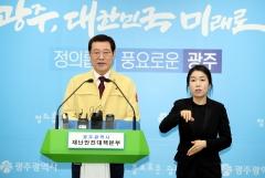 광주시, 유흥시설에 집합금지 긴급 행정명령 발동