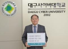 이근용 대구사이버대 총장, 코로나19 극복 '희망 캠페인 릴레이' 동참