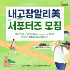 경북관광공사, '내고장알리美서포터즈' 모집