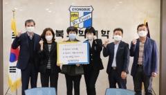 경북과학대 김현정 총장, 코로나19 극복 '희망 캠페인 릴레이' 참여