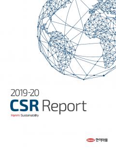 한미약품, 지속가능경영위한 'CSR 보고서' 발간