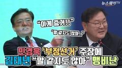 """민경욱 '부정선거' 주장에 김태년 """"말 같지도 않아"""" 맹비난"""