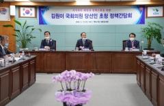 목포시, 김원이 국회의원 당선인 초청 정책간담회 개최