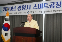 광양시, 2020년 스마트공장 구축전략 설명회 개최