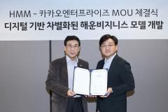 카카오엔터프라인즈, HMM과 디지털 사업협력 MOU 체결