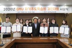 구미대, '2020 GMU 자기주도학습법 경진대회' 시상식 열어