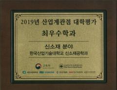 산업기술대 신소재공학과, 산업계관점 대학평가 '최우수학과' 선정