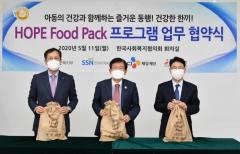 한국사회복지협의회-복지부, 'HOPE Food Pack' 업무협약...취약계층 아동 결식 해소