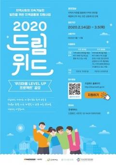 한국타이어,'지역 주민 참여 공동체' 지원 13팀 선정