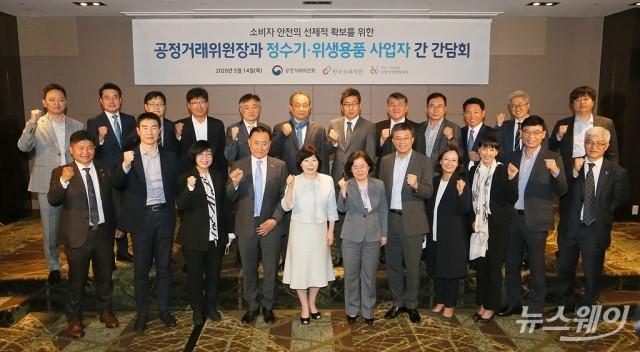 [NW포토]'공정거래위원회-정수기·위생용품 분야 사업자 정례 협의체 간담회'