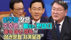 """[뉴스웨이TV]민주당 찾은 주호영의 뼈 있는 한마디 """"졸속 아닌 정속···삼권분립 지켜달라"""""""