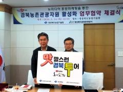 경북관광공사-경북농기원, '농촌관광자원 활성화' MOU