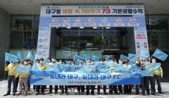 대구시설공단, 대구FC 무관중 경기 깃발응원 동참