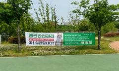 경산시, '성숙한 반려동물 문화 조성' 캠페인 실시