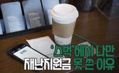 [카드뉴스]'스벅'에서 나만 재난지원금 못 쓴 이유