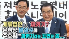 """'계류법안'이 '찌꺼기?' 문희상 말실수에 주호영 """"찌꺼기라는 표현은 쫌..."""""""