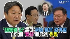 [뉴스웨이TV]'대통령 난' 들고 국회 찾은 강기정···야당에 '협치' 여당엔 '원팀'