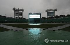잠실 날씨 우천으로 키움-LG 경기 취소