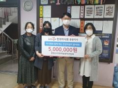 마사회 중랑지사, 아동·청소년을 위한 방역 기부금 전달