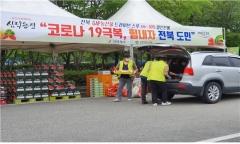 전북도, 드라이브 스루 농산물 판매 6번째 완판 행진