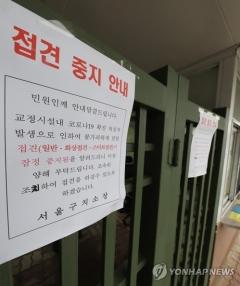 서울구치소 확진자 접촉인원 394명으로 늘어…'박사방' 조주빈도 검사