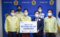 대구시의회, 코로나19 극복 성금 3천만원 기탁